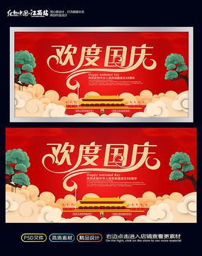欢度国庆红色创意国庆海报