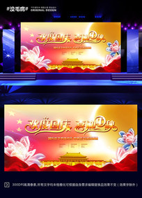 欢度国庆喜迎中秋舞台背景设计