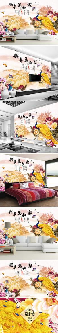 家和万事兴孔雀牡丹背景墙