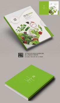 健康沙拉宣传册封面