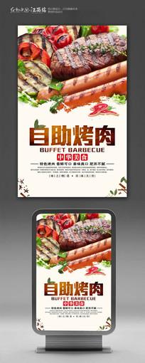简约风烤肉宣传海报