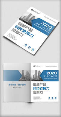 简约蓝色风格企业产品手册封面