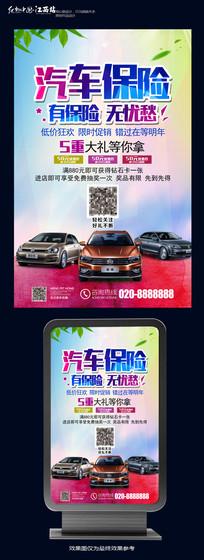 简约汽车保险海报宣传设计