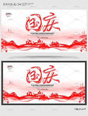 简约水墨国庆节宣传创意海报