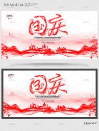 简约水墨国庆节宣传创意海报 PSD