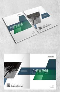 简约宣传画册封面