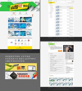 教育平台首页列表设计