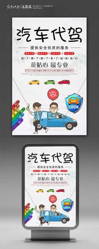 酒后汽车代驾宣传海报