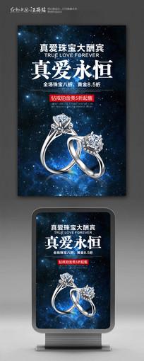 浪漫星空珠宝首饰宣传海报