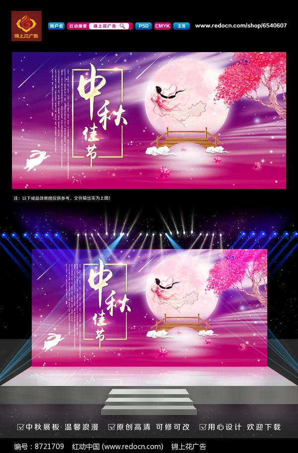 浪漫中秋节舞台背景板图片