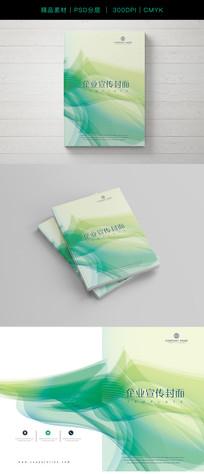 绿色大气线条企业宣传封面模板