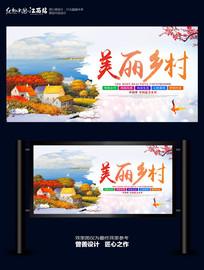 美丽乡村旅游海报宣传设计