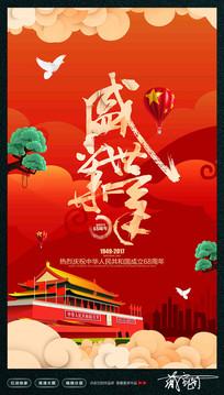 盛世华章国庆节海报设计 PSD