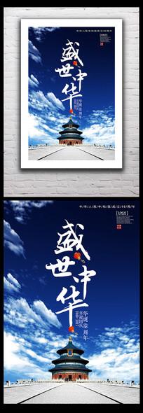 盛世中华国庆节背景