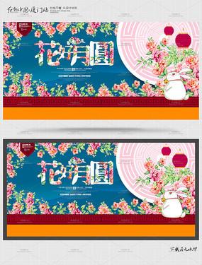 时尚创意中秋节海报设计 PSD