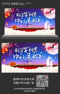 时尚大气中秋节宣传海报设计