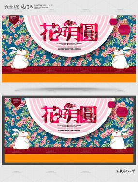 时尚花好月圆中秋节创意海报