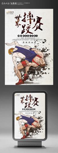 摔跤比赛运动海报设计
