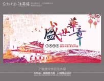水彩盛世华诞国庆节宣传海报
