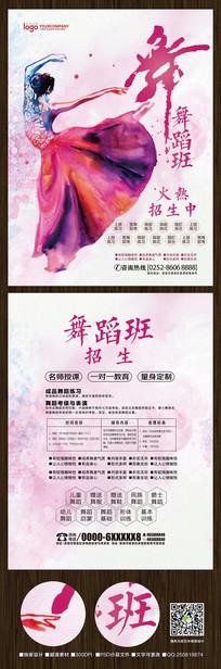 水彩时尚舞蹈班招生宣传单