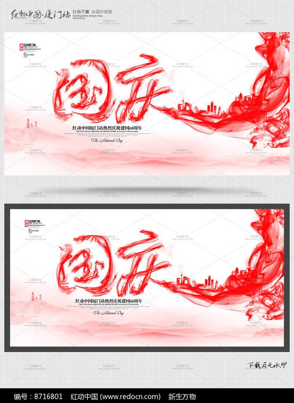 水墨创意国庆节宣传海报设计图片