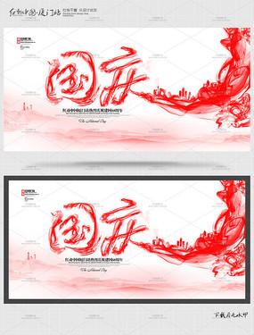 水墨创意国庆节宣传海报设计 PSD