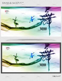 水墨创意舞蹈宣传海报设计