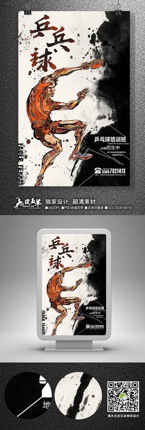 水墨乒乓球招生海报图片