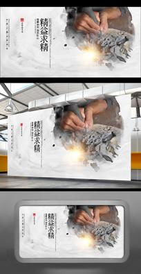 水墨中国风雕刻工匠精神海报