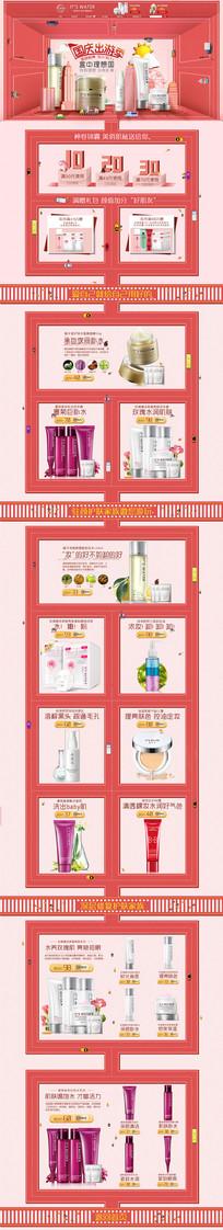 淘宝天猫化妆品国庆节首页