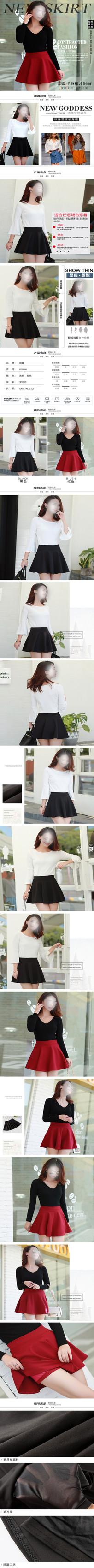 天猫淘宝女装半身裙详情页设计