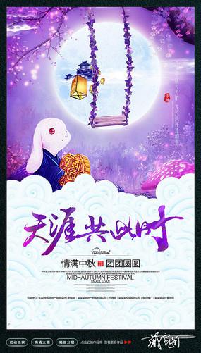 天涯共此时中秋节海报设计