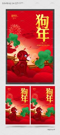 喜庆2018狗年宣传海报设计
