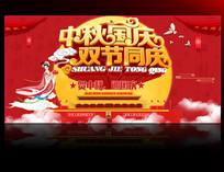 迎中秋庆国庆促销活动海报背景