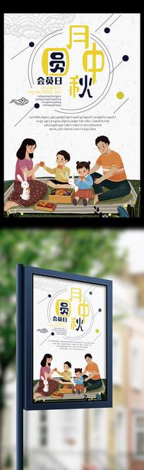 月圆中秋会员日促销海报