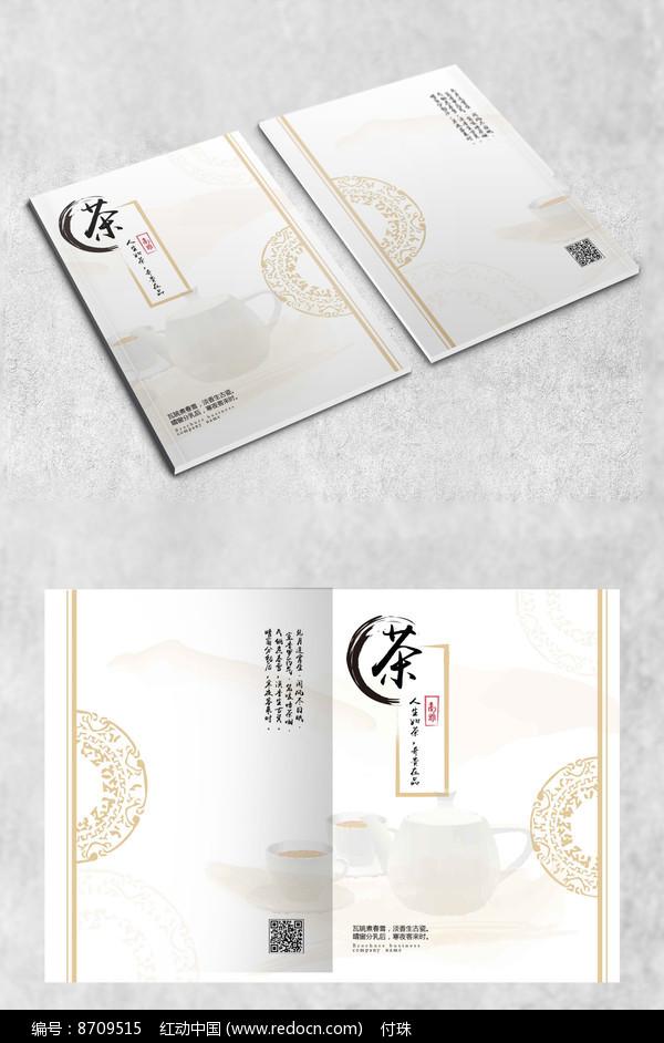 中国风茶艺画册封面图片