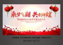 中国风乘梦飞翔共创辉煌企业年会背景