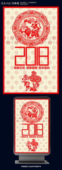 中国风狗年剪纸海报设计