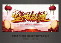 中国风盛世启航企业年会背景
