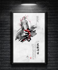 中国风水墨简约道德讲堂展板