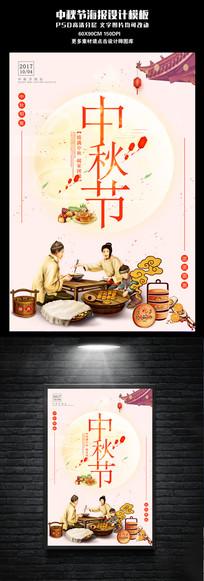 中国风中秋节海报设计模板