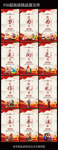 中国梦系列展板