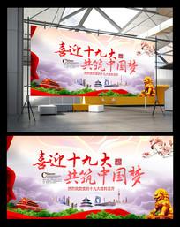 中国梦喜迎十九大背景