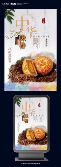 中华味道月饼促销海报