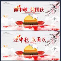 中秋节国庆节双节海报