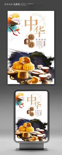 中秋味道月饼促销烘焙