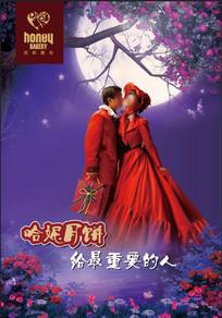 中秋喜庆月色玫瑰花新潮海报