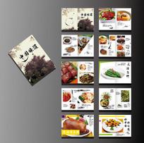 中式菜谱画册设计
