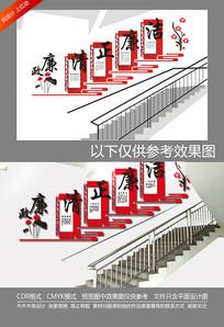 中式古典楼梯党建廉政文化墙