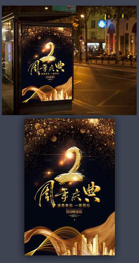 2周年店庆海报下载